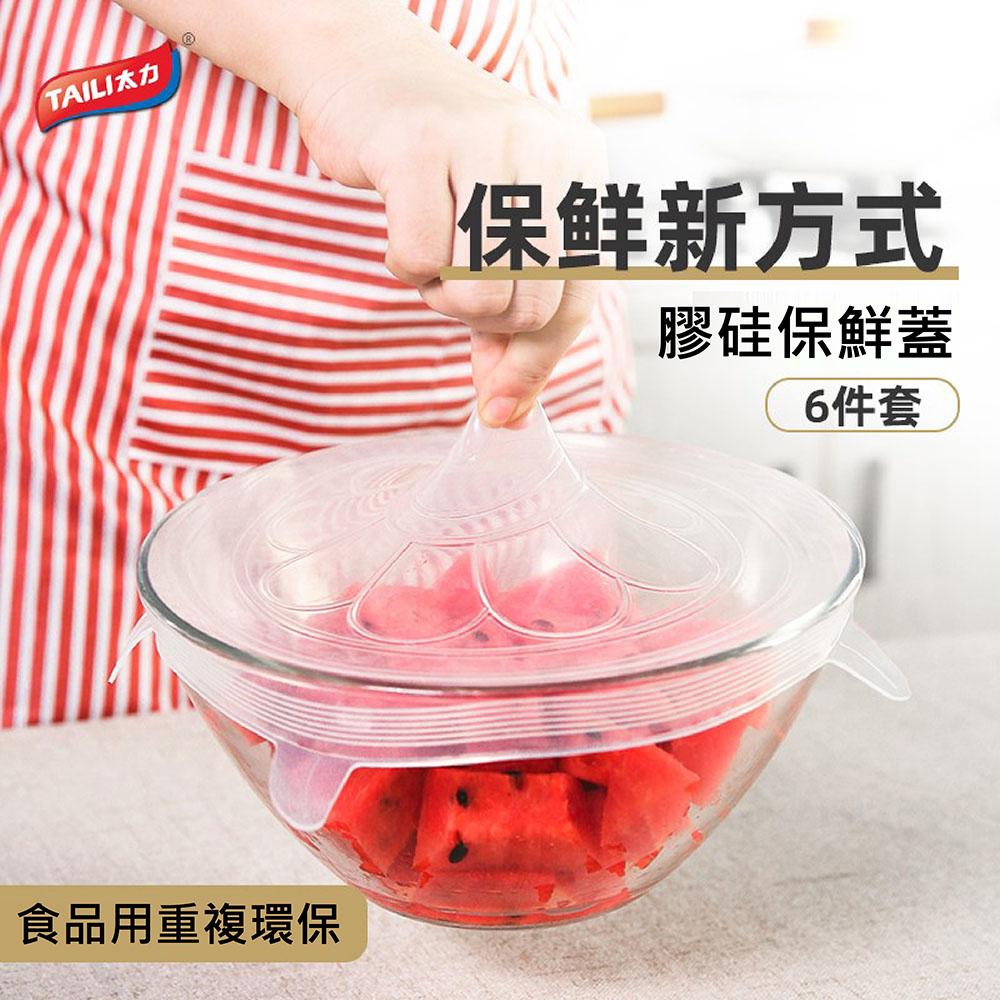 太力食品用硅膠保鮮蓋6件組
