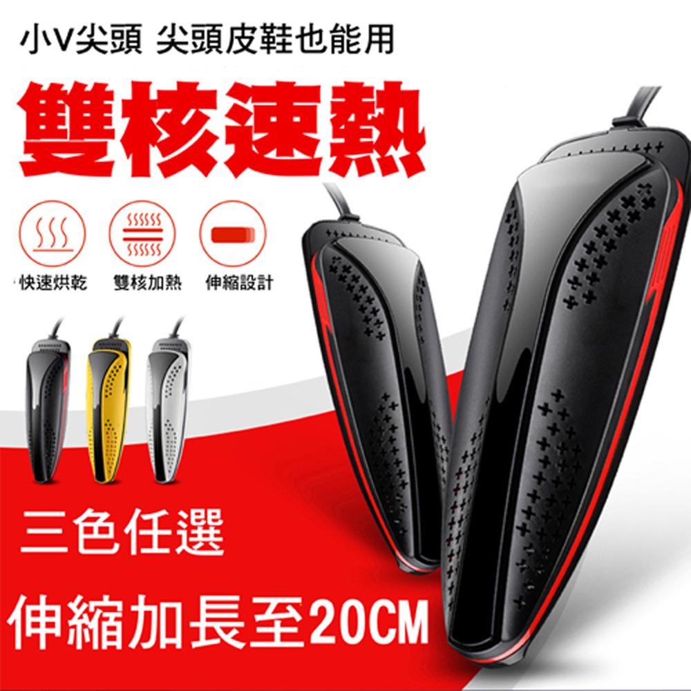 新款雙核發熱伸縮除濕除臭烘鞋器