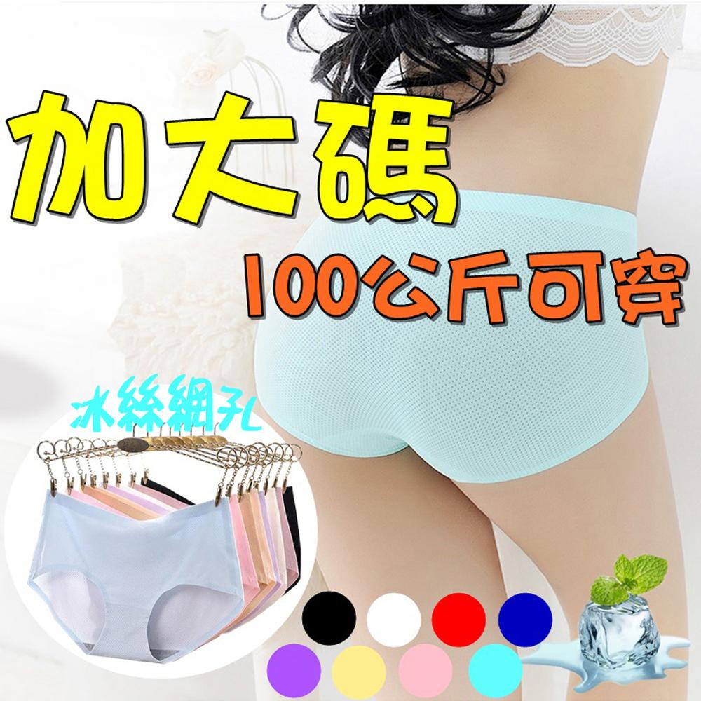 特大碼冰絲透氣無痕內褲6入組-顏色隨機出貨(均碼/大碼/超大碼)