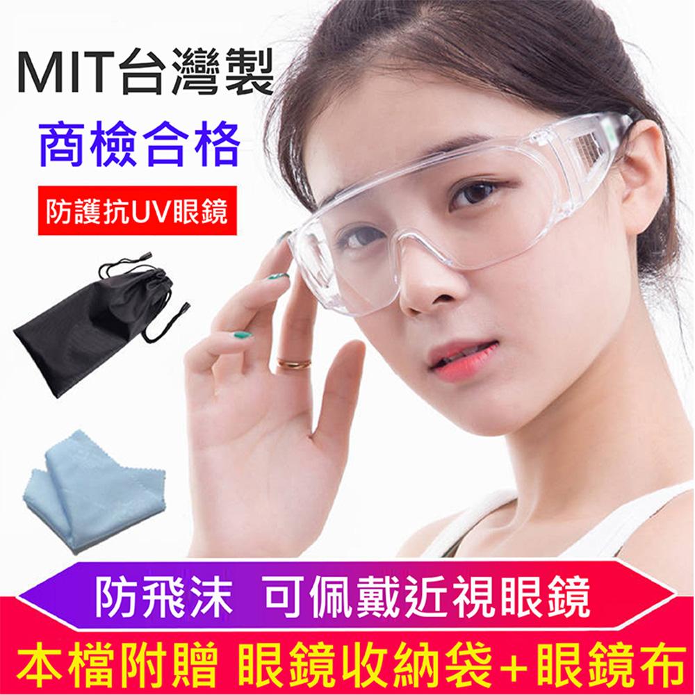 台灣製防疫透明安全護目眼鏡(加贈眼鏡袋+眼鏡布)1入組(抗UV400 檢驗合格)