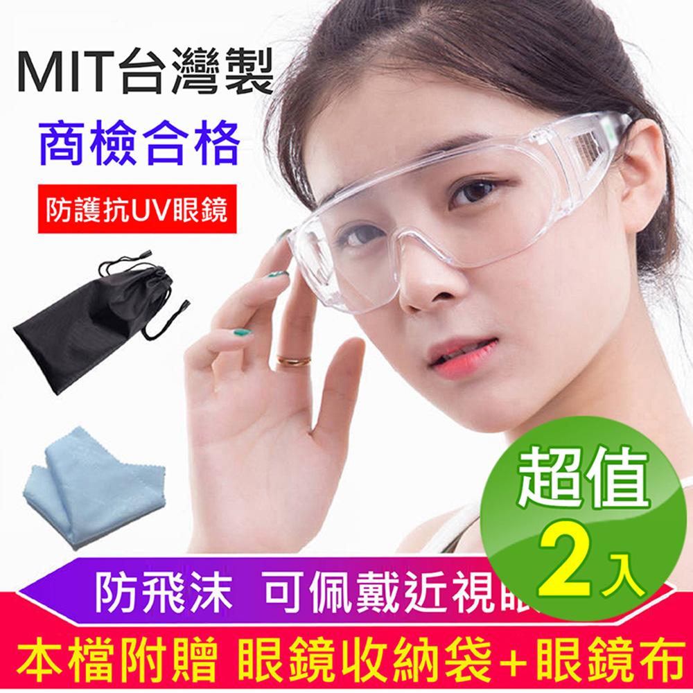 台灣製防疫透明安全護目眼鏡(加贈眼鏡袋+眼鏡布)2入組(抗UV400 檢驗合格)