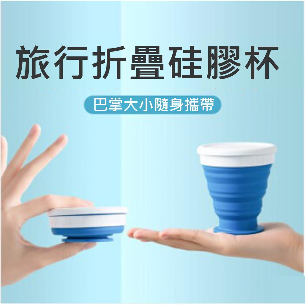 太力收納輕巧摺疊矽膠杯