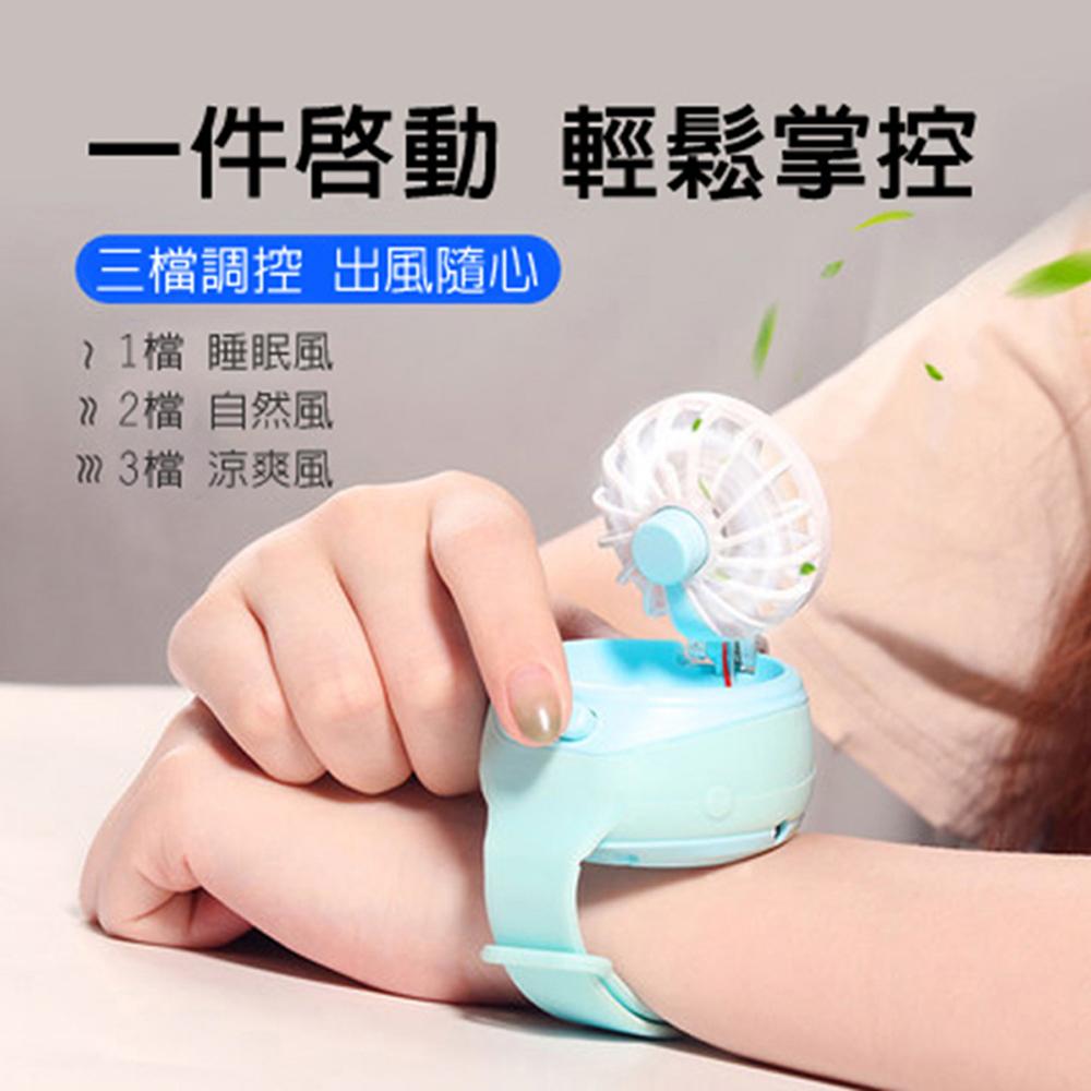 可攜式小型創意手環風扇 (USB充電)