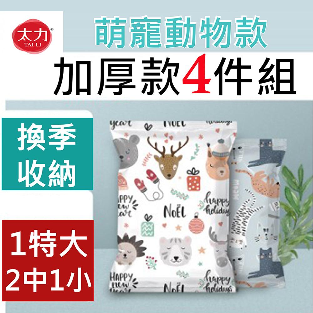 【太力】萌寵動物款4件組真空壓縮收納袋(特大X1+中號X2+小號X1)