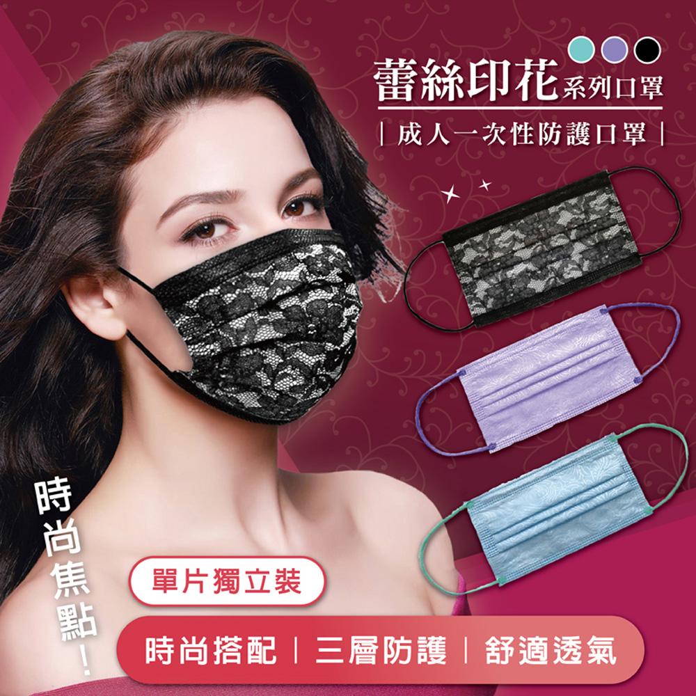 (現貨)獨立包裝蕾絲印花口罩50片/包