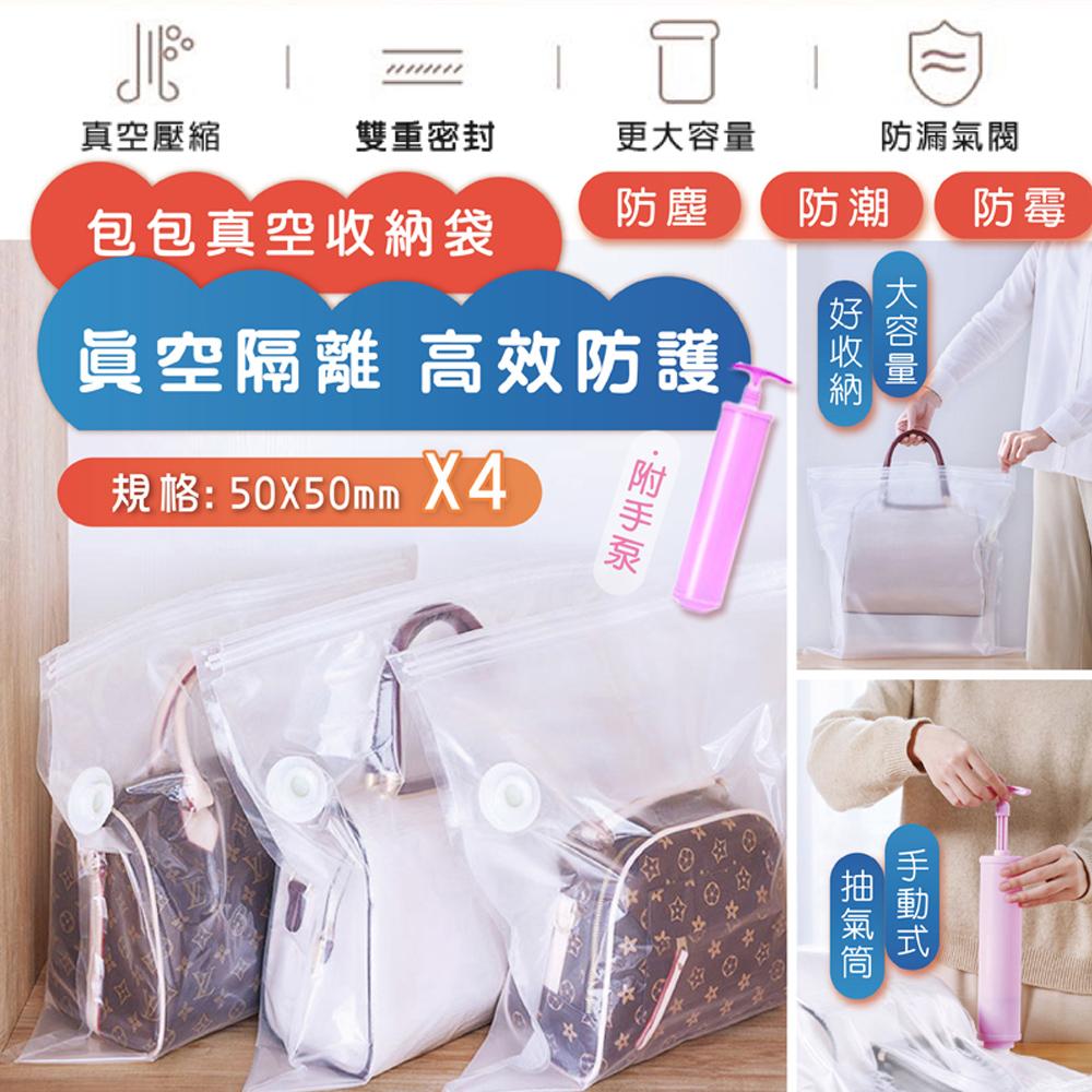 【太力】包包防塵防潮真空收納袋5件套組
