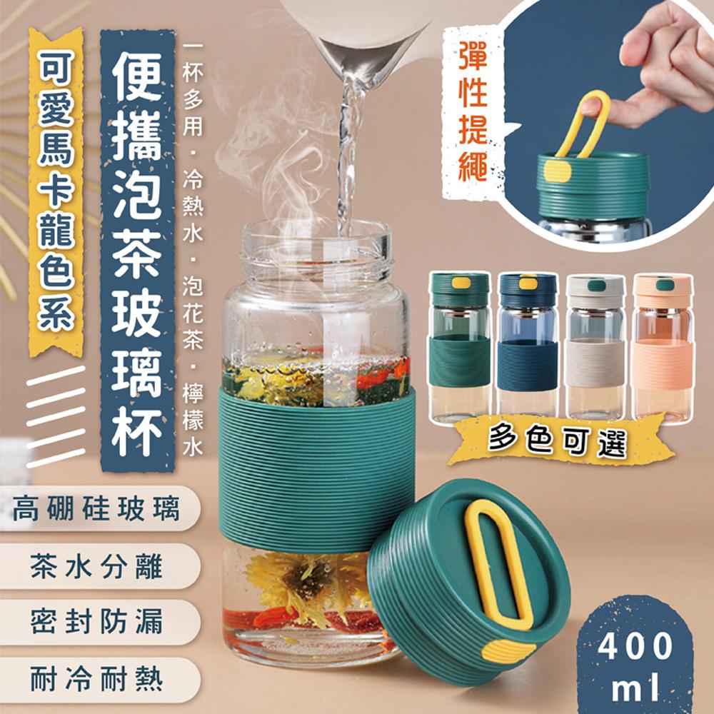 可愛馬卡龍色便攜泡茶玻璃杯400ml/四色任選