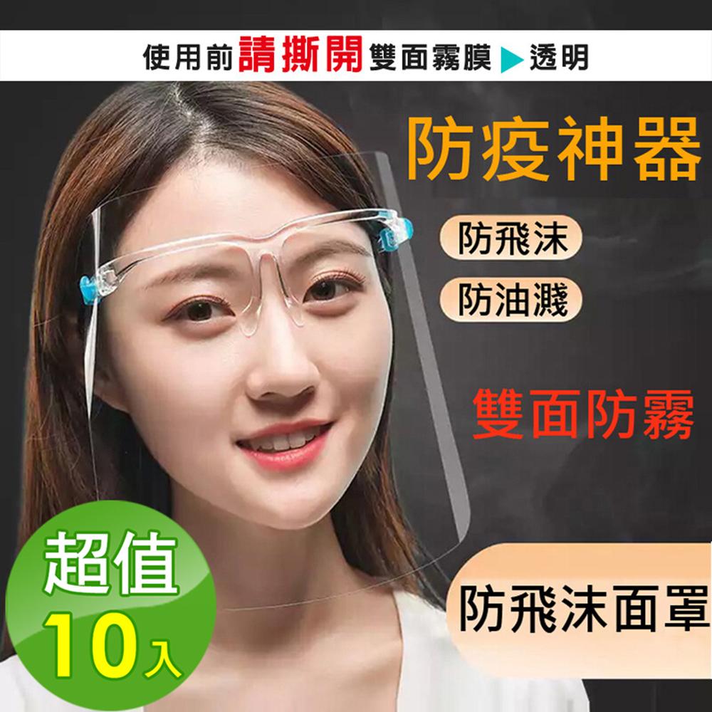 (現貨)防疫防飛沫防油濺防護面罩10入組(大人小孩均碼,戴眼鏡也可使用)