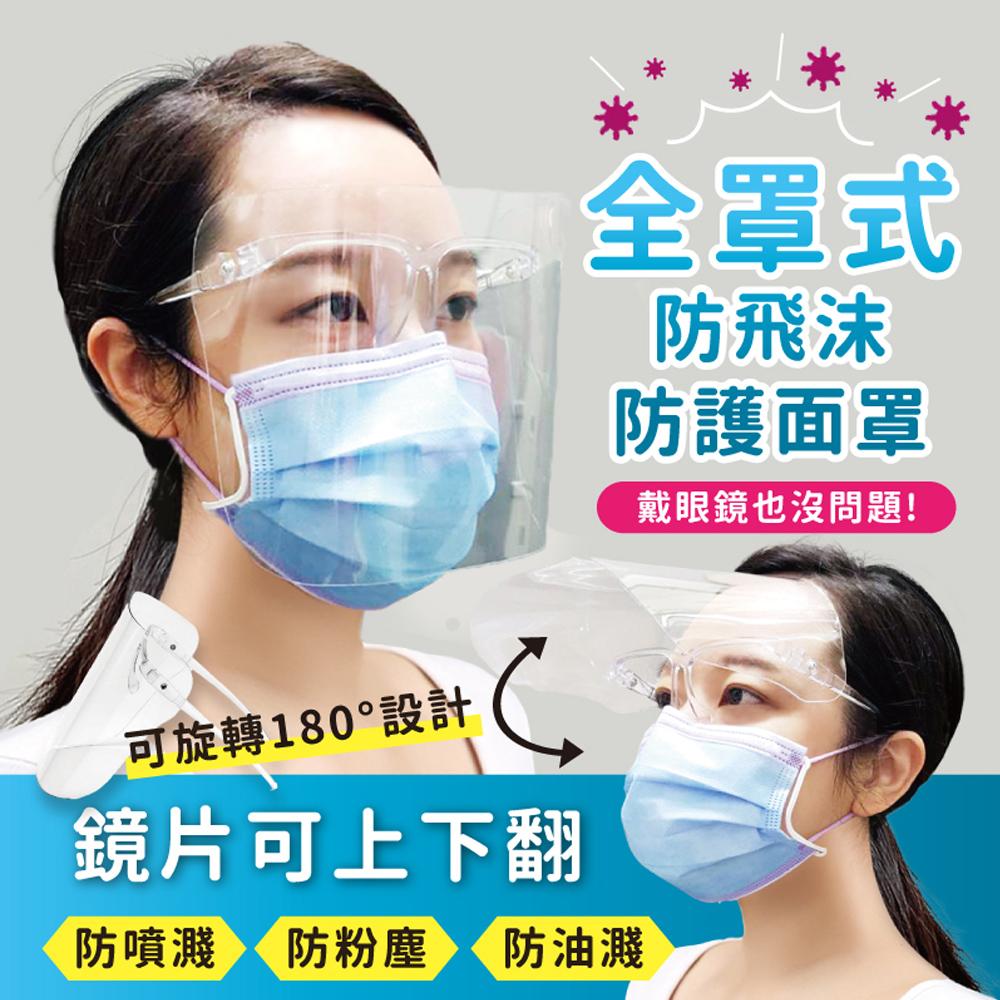 專利可折疊可掀式防霧防飛沫耐用加厚防護面罩(免組裝)