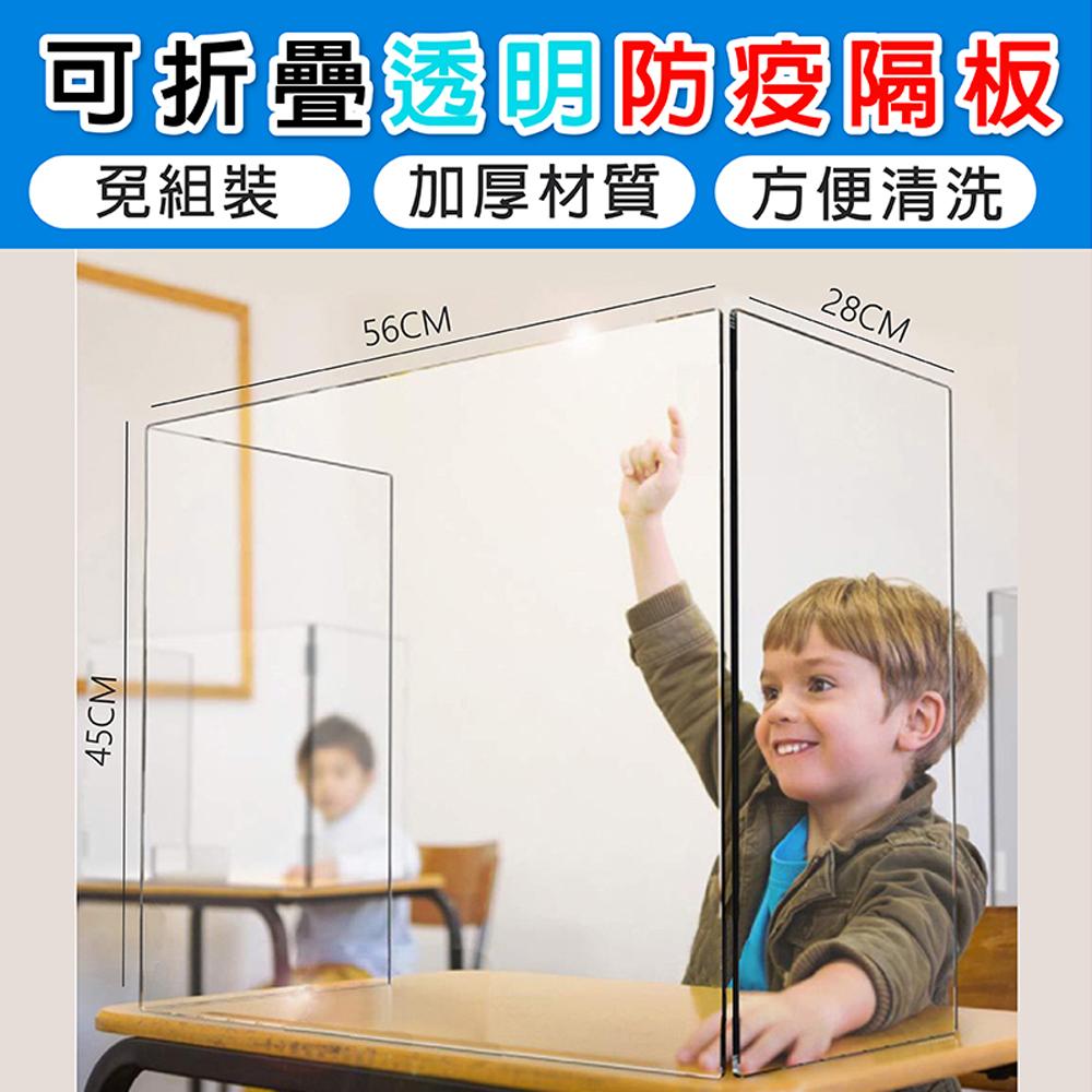 可折疊透明防疫隔板-5入組 (ㄇ字型-餐廳 書桌 辦公室隔板)