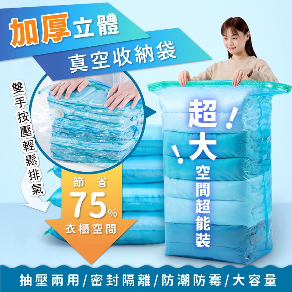 【太力】藍色經典立體免抽氣壓縮袋3件組