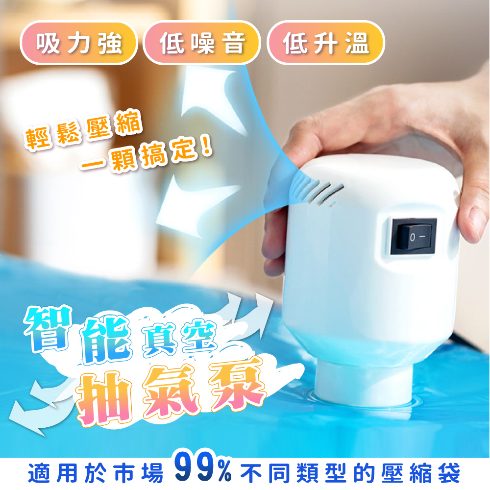 智能真空抽氣泵電泵(壓縮袋好幫手)