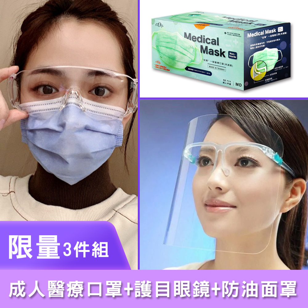 【防疫懶人包3件組】台灣製雙鋼印醫療口罩*1盒+防疫面罩(1組)+台灣製護目鏡(1組)