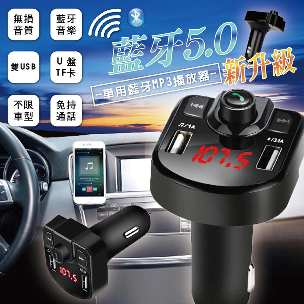 M9黑美車載藍牙播放器 多功能藍牙免提接收器 車用mp3 汽車用品