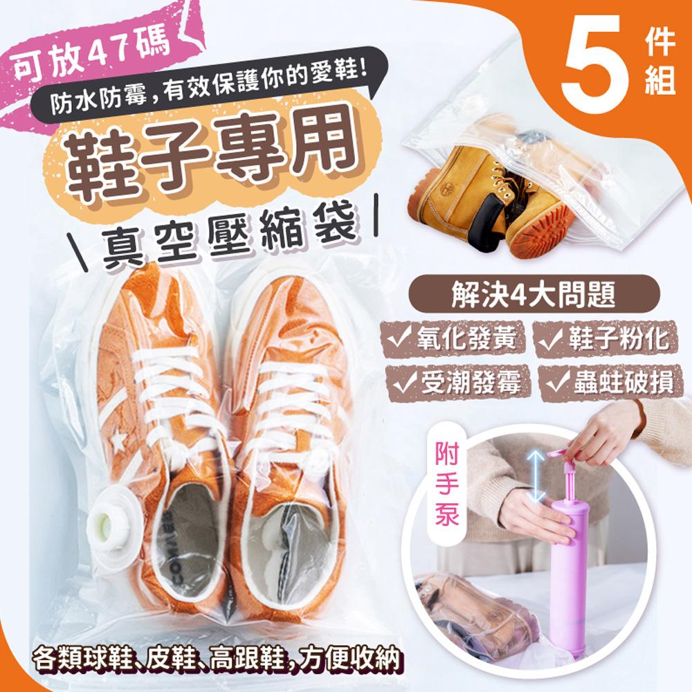 【太力】鞋子真空收納袋5件套(收納袋X4+手泵X1)