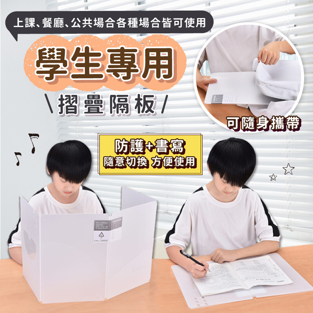 可摺疊收納防疫隔板-10入組  (防疫/防飛沫隔板/學生隔板/餐廳用隔板)