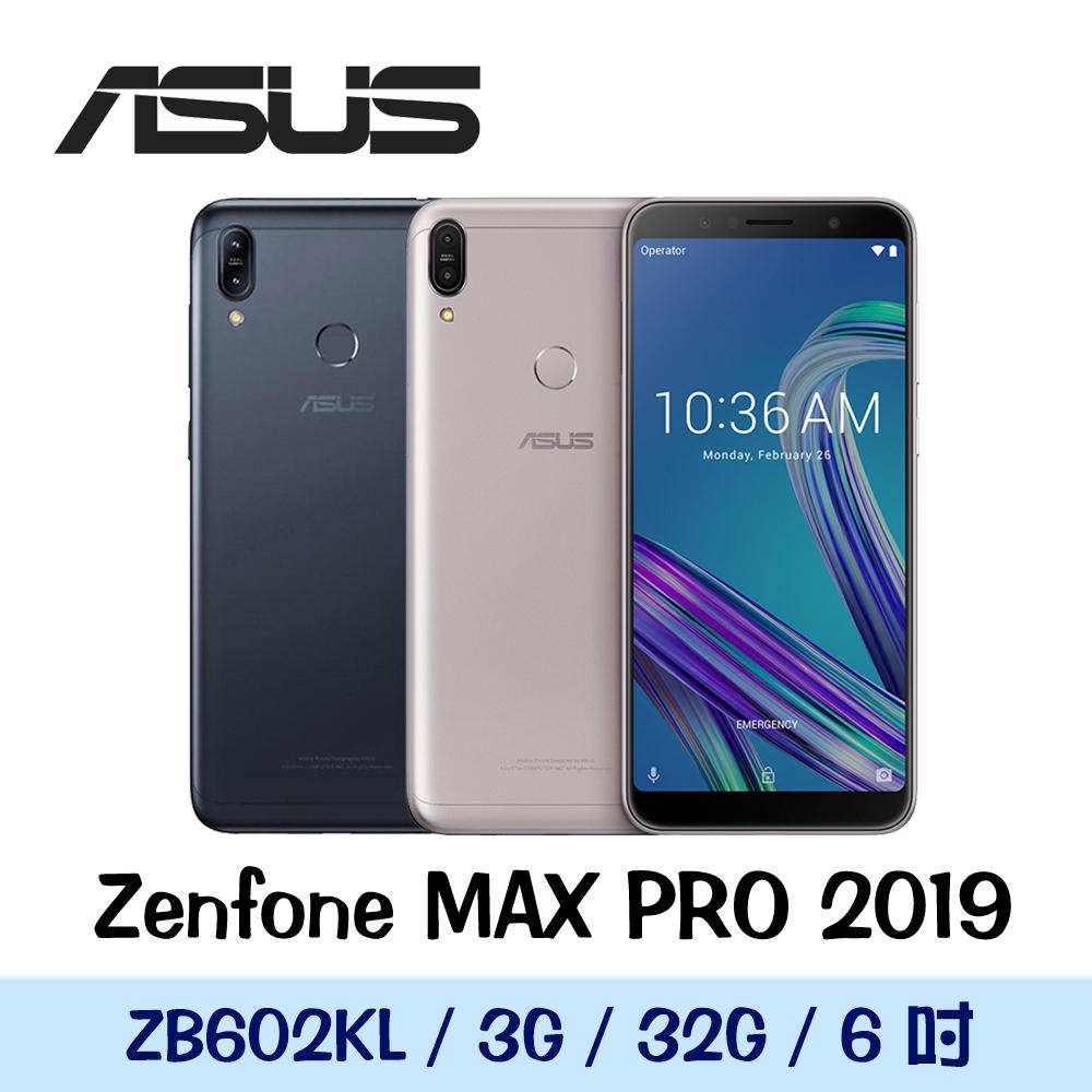 ASUS Zenfone MAX PRO 2019 (ZB602KL) 3G/32G 智慧型手機