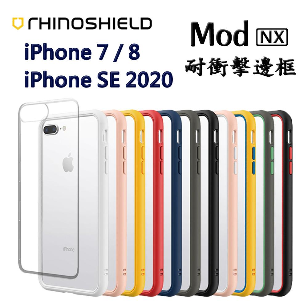 犀牛盾 Mod NX 耐衝擊邊框 iPhone 7 / 8 / SE 2020