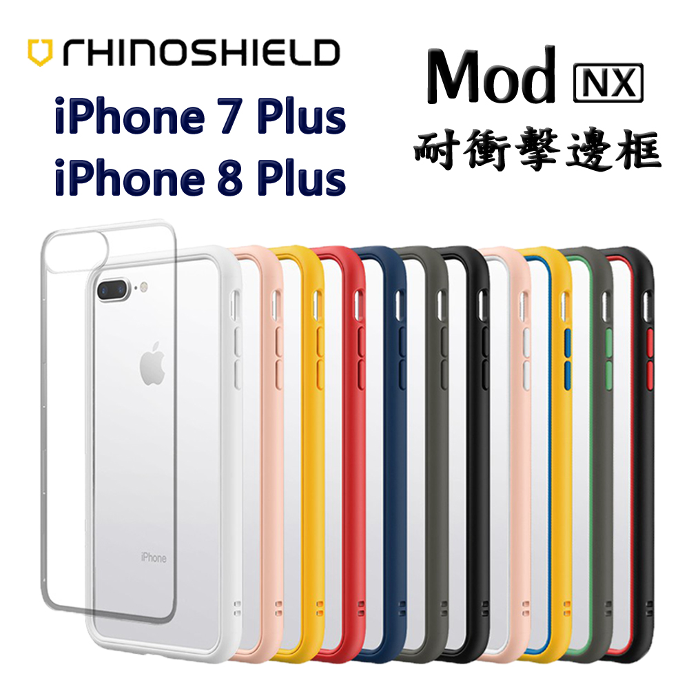 犀牛盾 Mod NX 耐衝擊邊框 iPhone 7 Plus / 8 Plus
