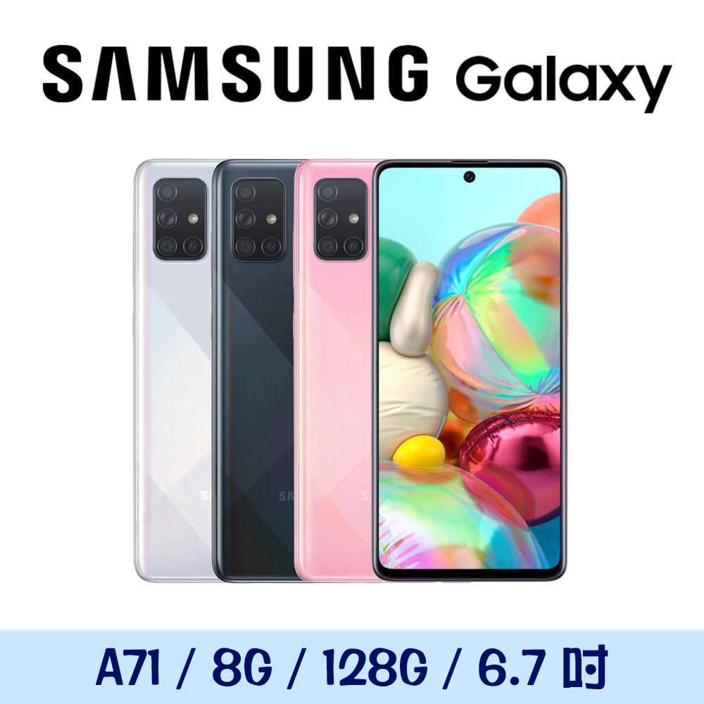Samsung Galaxy A71 8G/128G 智慧型手機