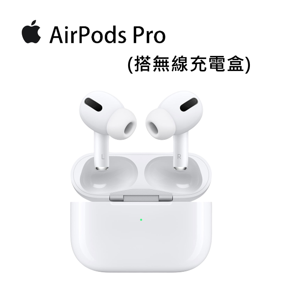 Apple Airpods Pro 原廠藍芽耳機 (搭無線充電盒) Wireless charging case