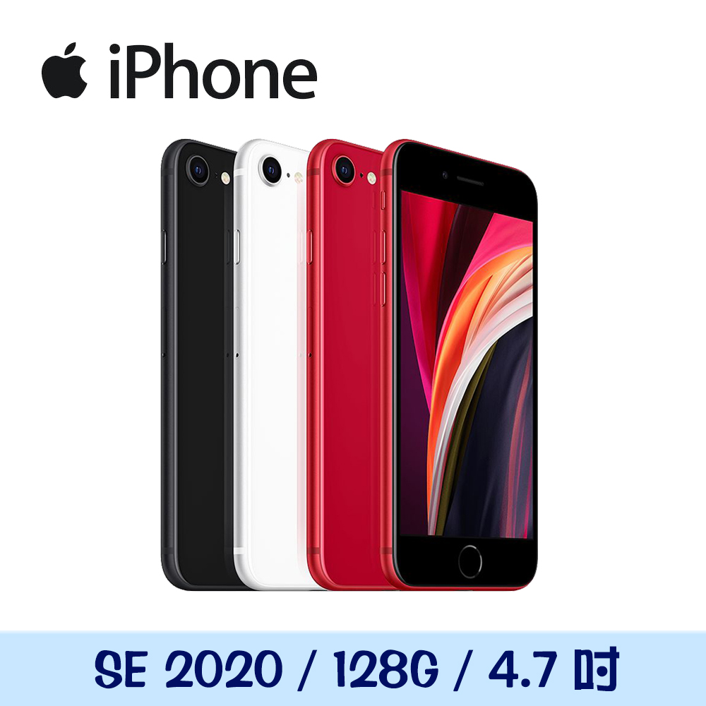 Apple iPhone SE 2020 128G【贈玻璃保貼】