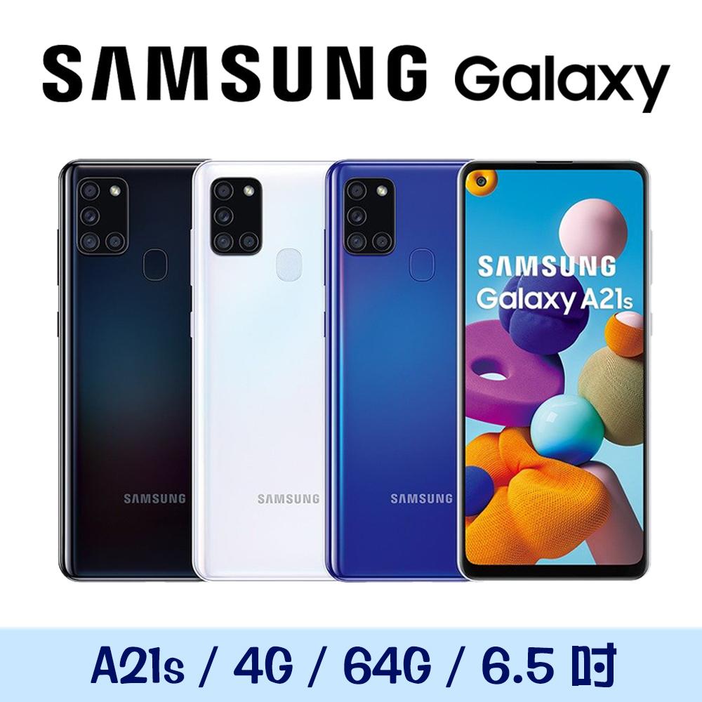 Samsung Galaxy A21s 4G/64G 智慧型手機