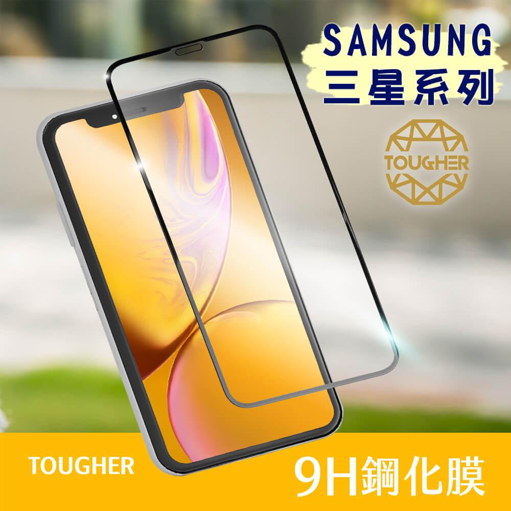 【買一送一】TOUGHER 滿版玻璃保護貼 SAMSUNG 系列