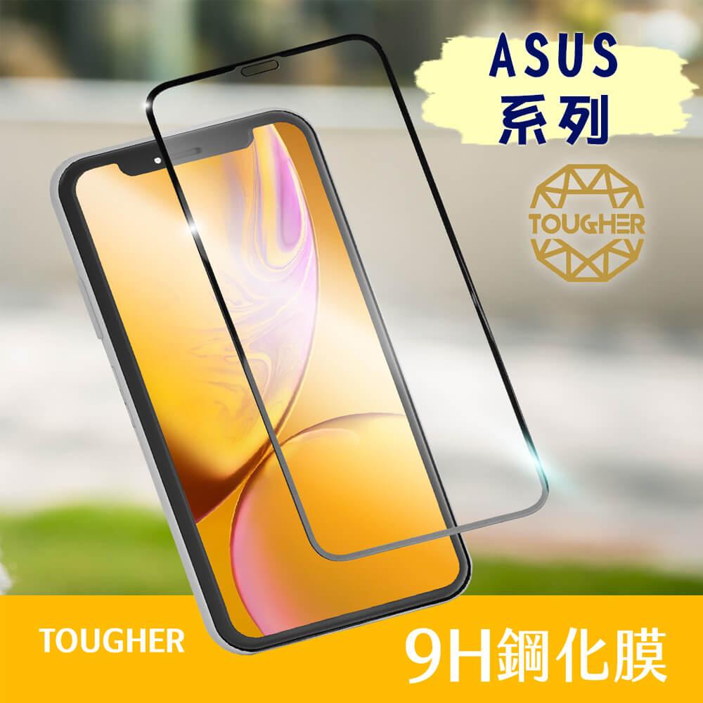 【買一送一】TOUGHER 滿版玻璃保護貼 ASUS 系列