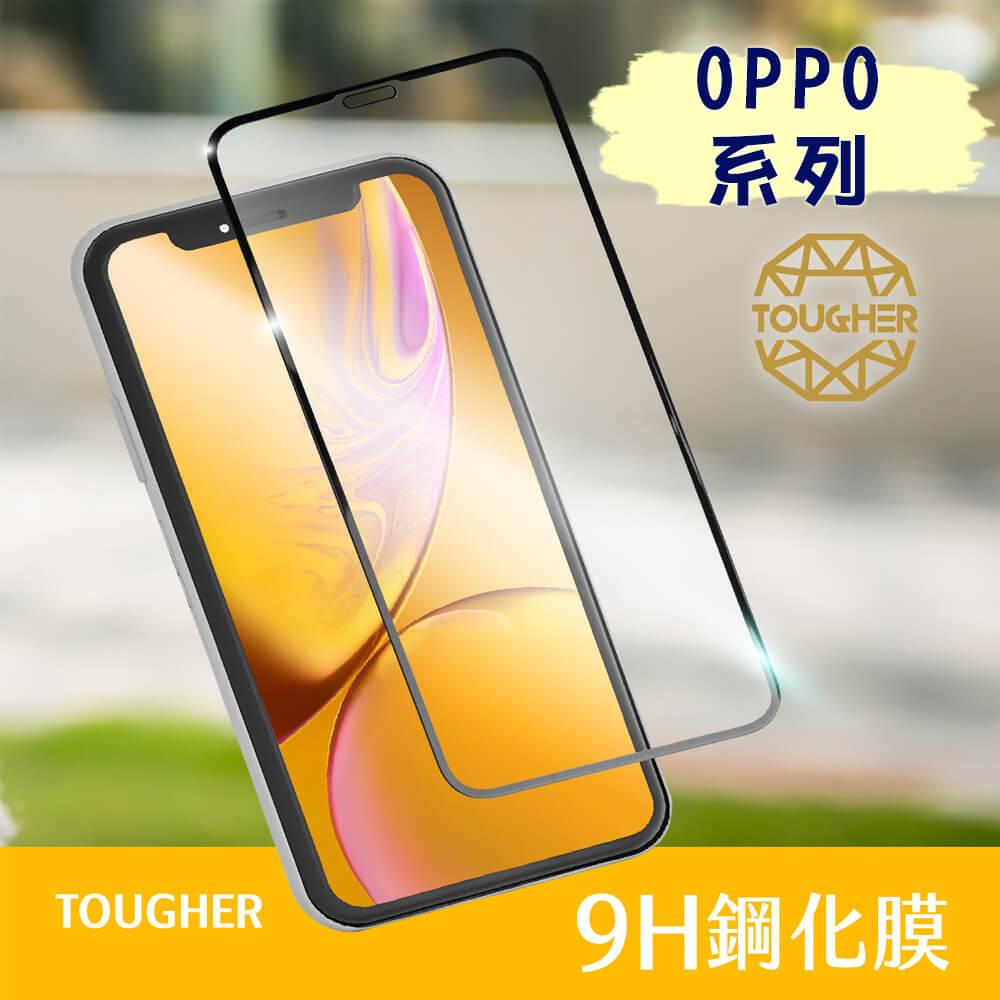 【買一送一】TOUGHER 滿版玻璃保護貼 OPPO 系列