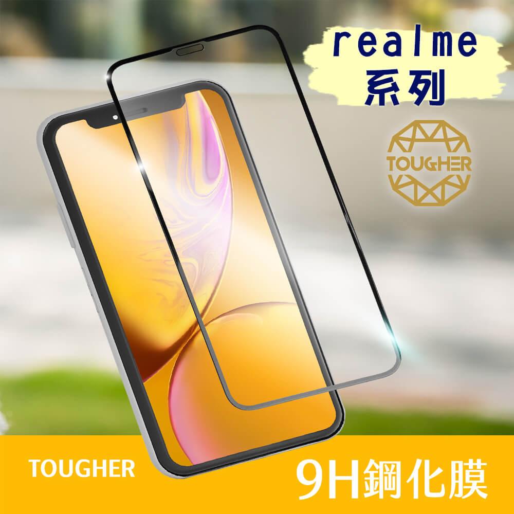 【買一送一】TOUGHER 滿版玻璃保護貼 Realme 系列