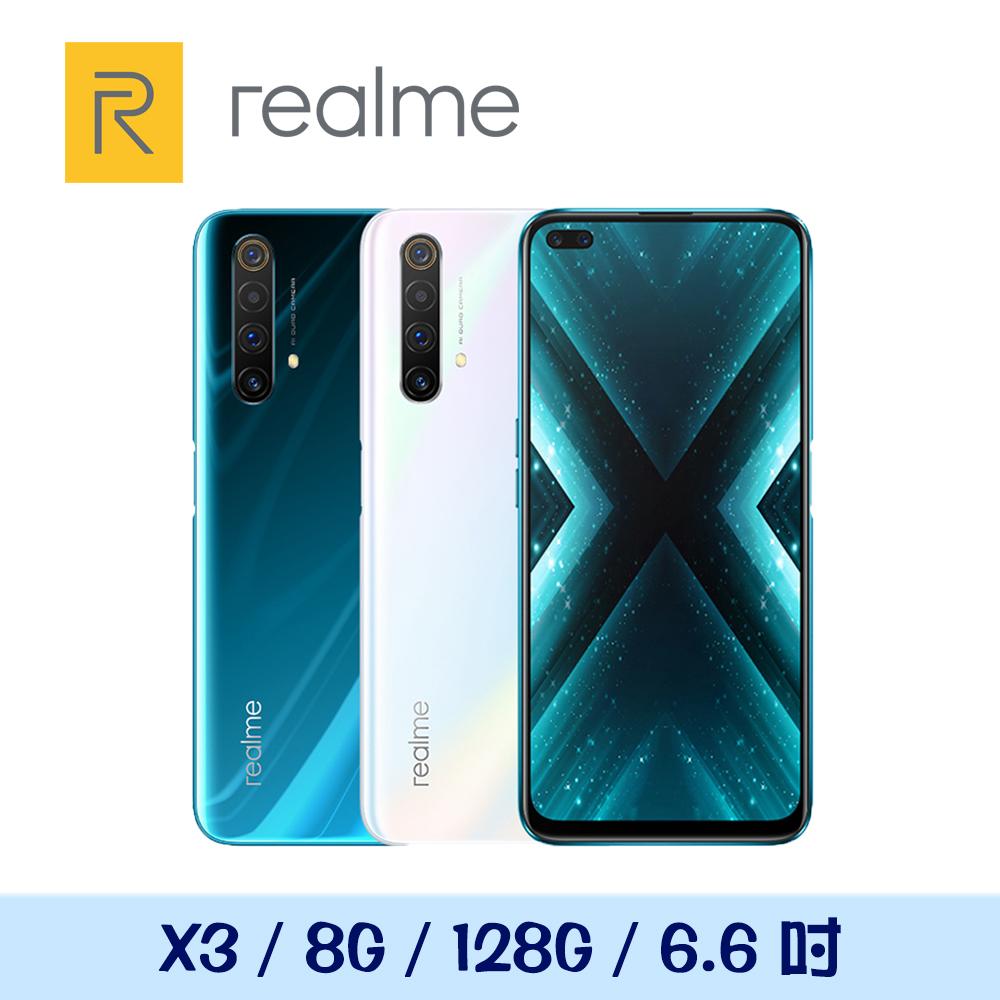 Realme X3 8G/128G 四鏡頭全速智慧手機