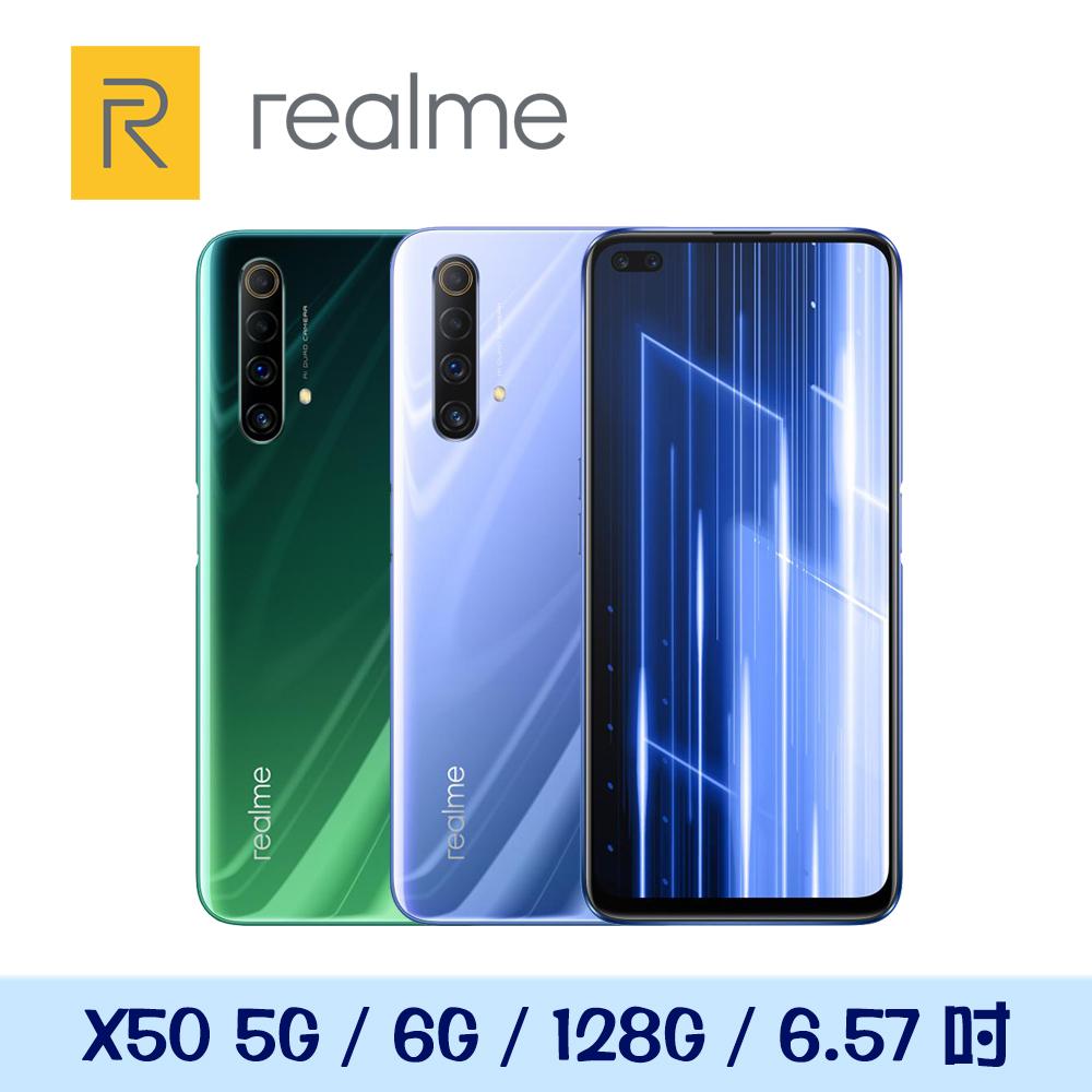 Realme X50 5G 6G/128G 八核心智慧手機