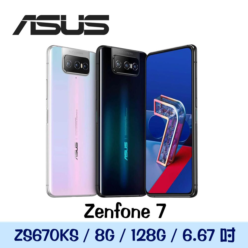 ASUS Zenfone 7 (ZS670KS) 8G/128G 智慧型手機