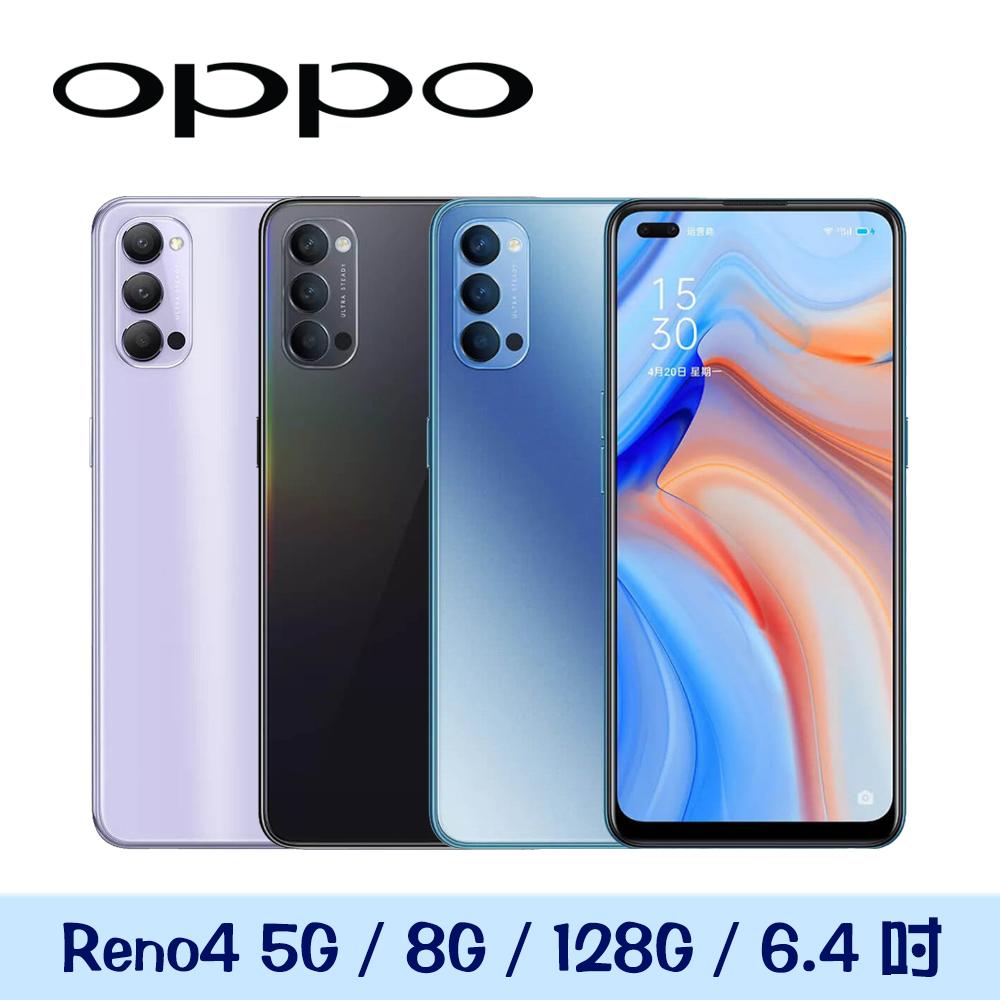 OPPO Reno4 5G 8G/128G 智慧型手機