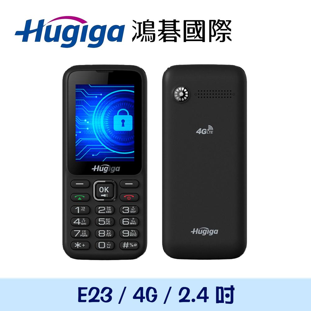 Hugiga鴻碁 E23 4G 直立式軍人/孝親/銀髮/老人機