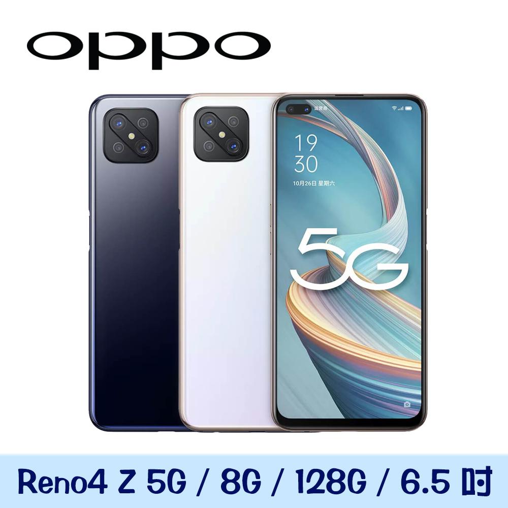 OPPO Reno4 Z 5G 8G/128G【贈造型集線器】