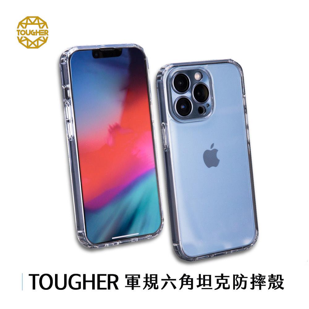 TOUGHER 軍功防摔保護殼 iPhone 系列 (透明)