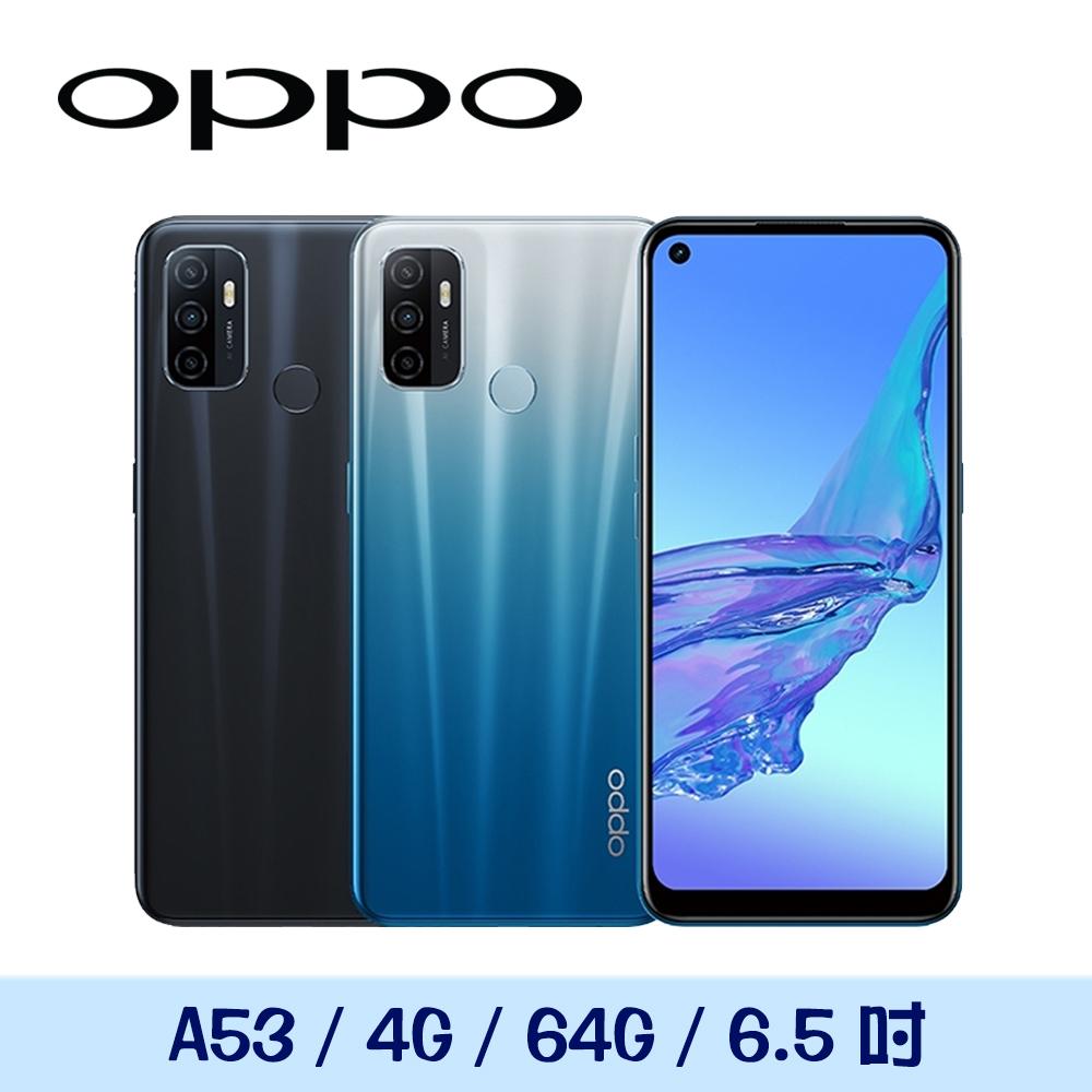 OPPO A53 4G/64G 大螢幕八核心智慧型手機