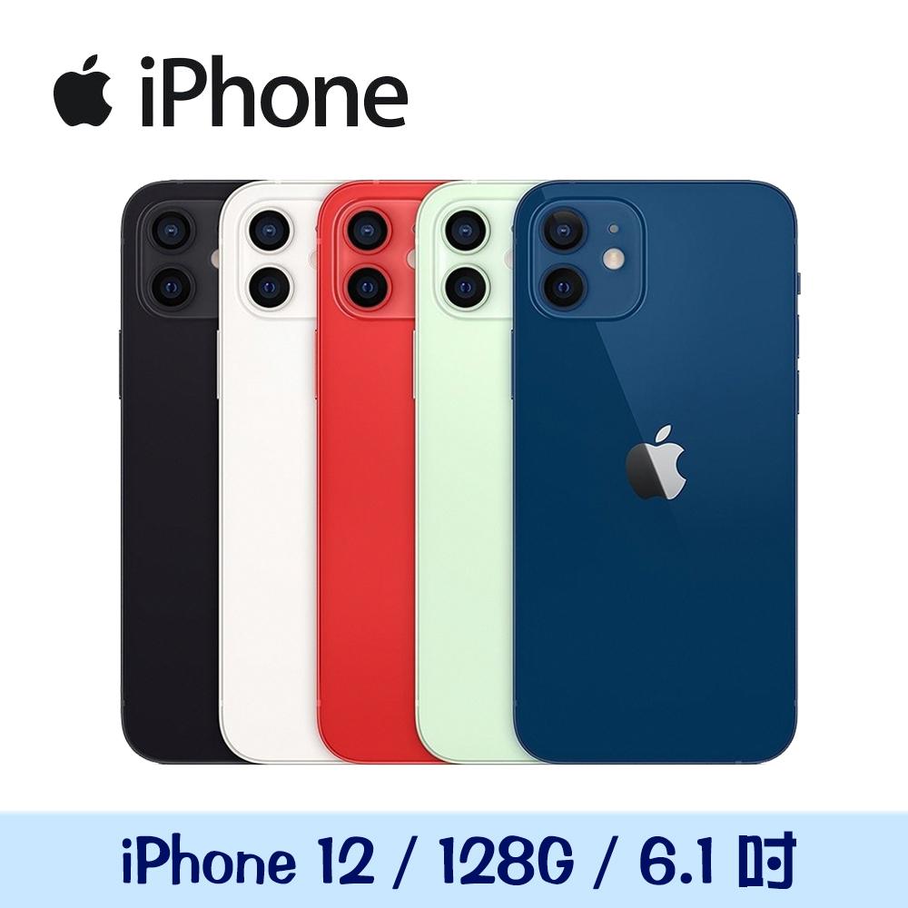 Apple iPhone 12 128G【贈玻璃保貼+保護套】