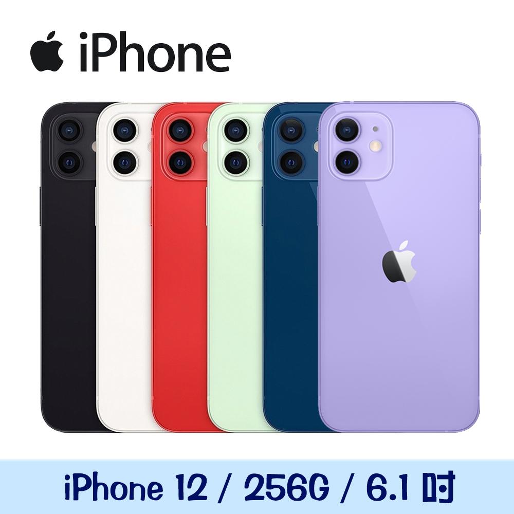 Apple iPhone 12 256G【贈玻璃保貼+保護套】