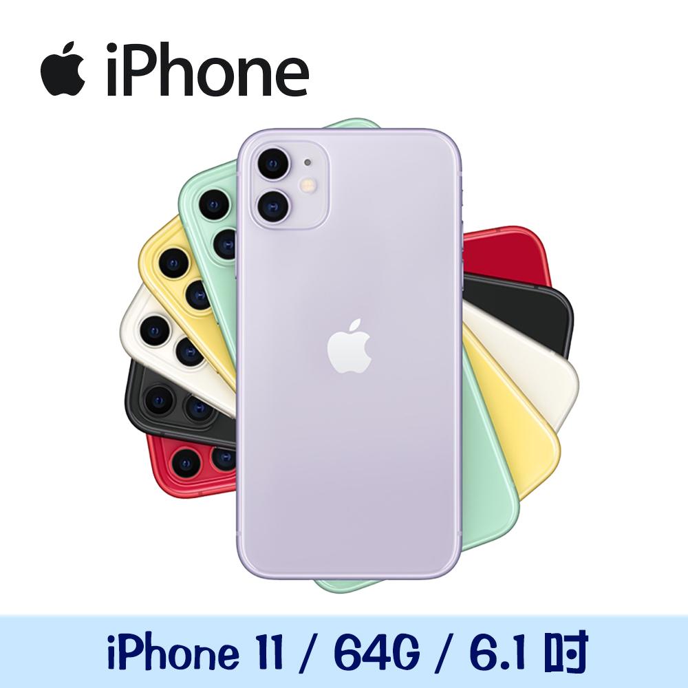 【新版】Apple iPhone 11 64G【贈玻璃保貼+保護套】
