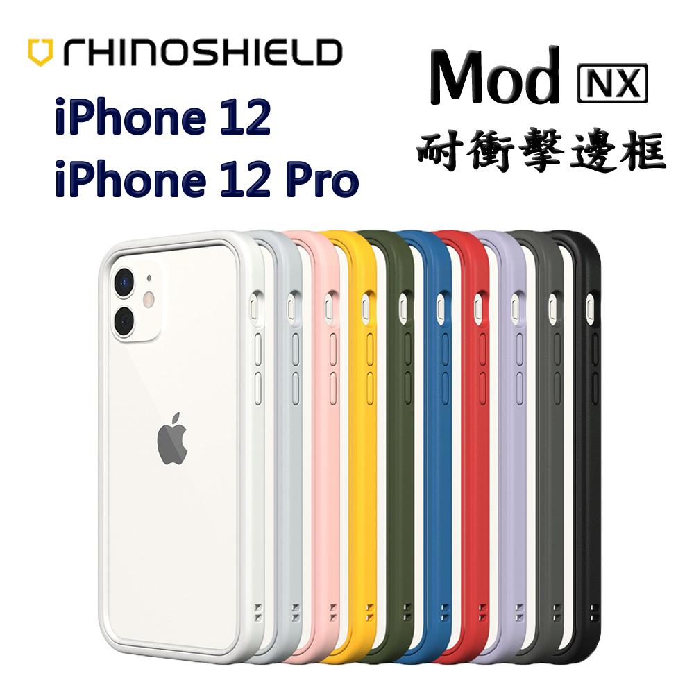 犀牛盾 Mod NX 耐衝擊邊框 iPhone 12 / 12 Pro