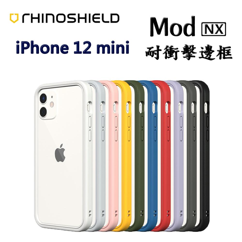 犀牛盾 Mod NX 耐衝擊邊框 iPhone 12 mini