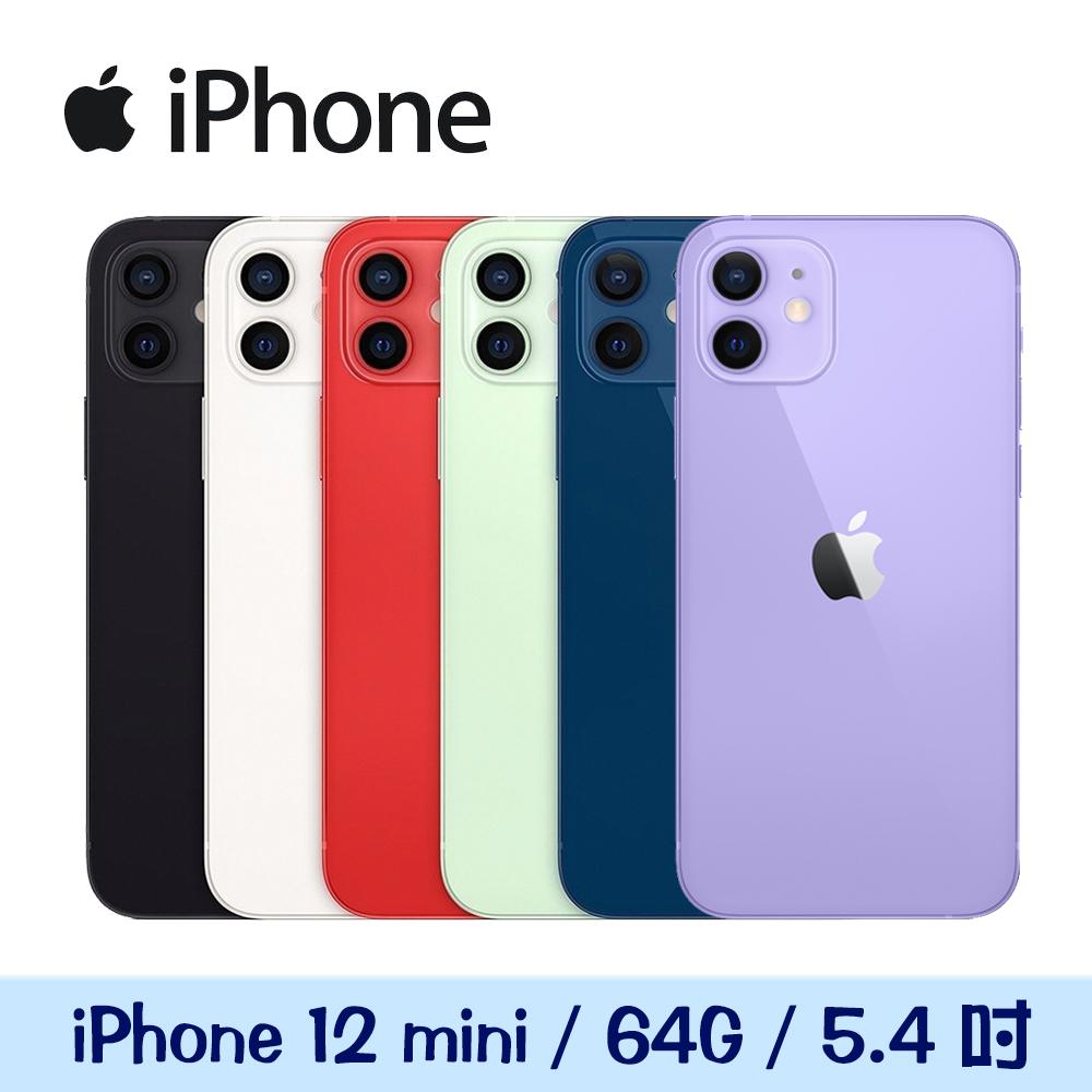 Apple iPhone 12 mini 64G【贈玻璃保貼+保護套】