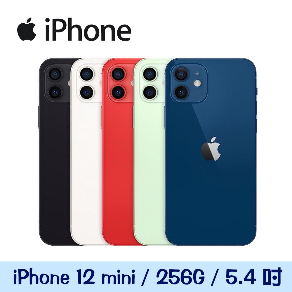 Apple iPhone 12 mini 256G【贈玻璃保貼+保護套 】