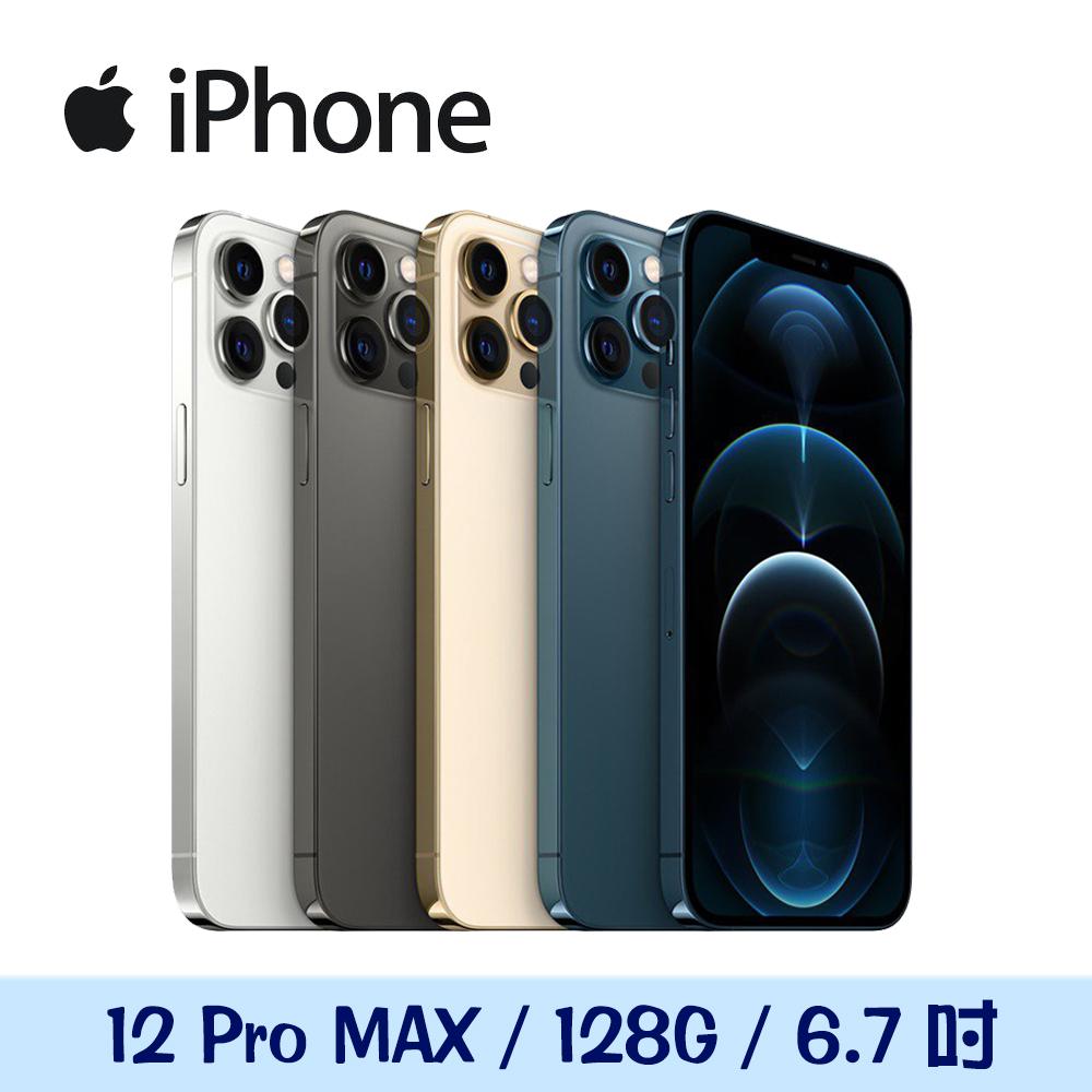 Apple iPhone 12 Pro MAX 128G【贈玻璃保貼+保護套】