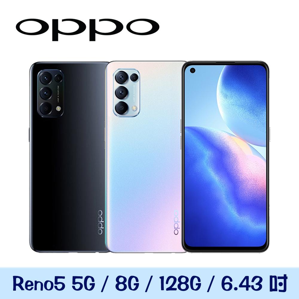 OPPO Reno5 5G 8G/128G 八核心智慧型手機