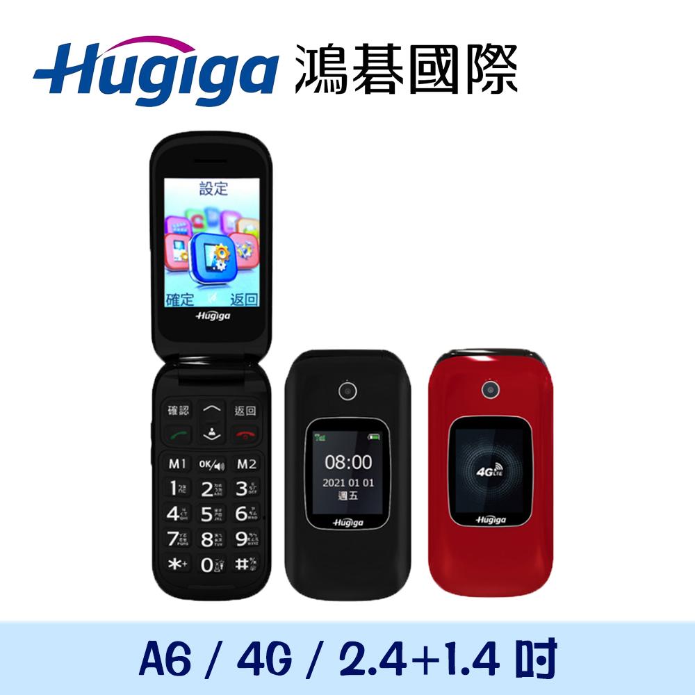 Hugiga鴻碁 A6 4G 摺疊雙螢幕/孝親/銀髮/老人機