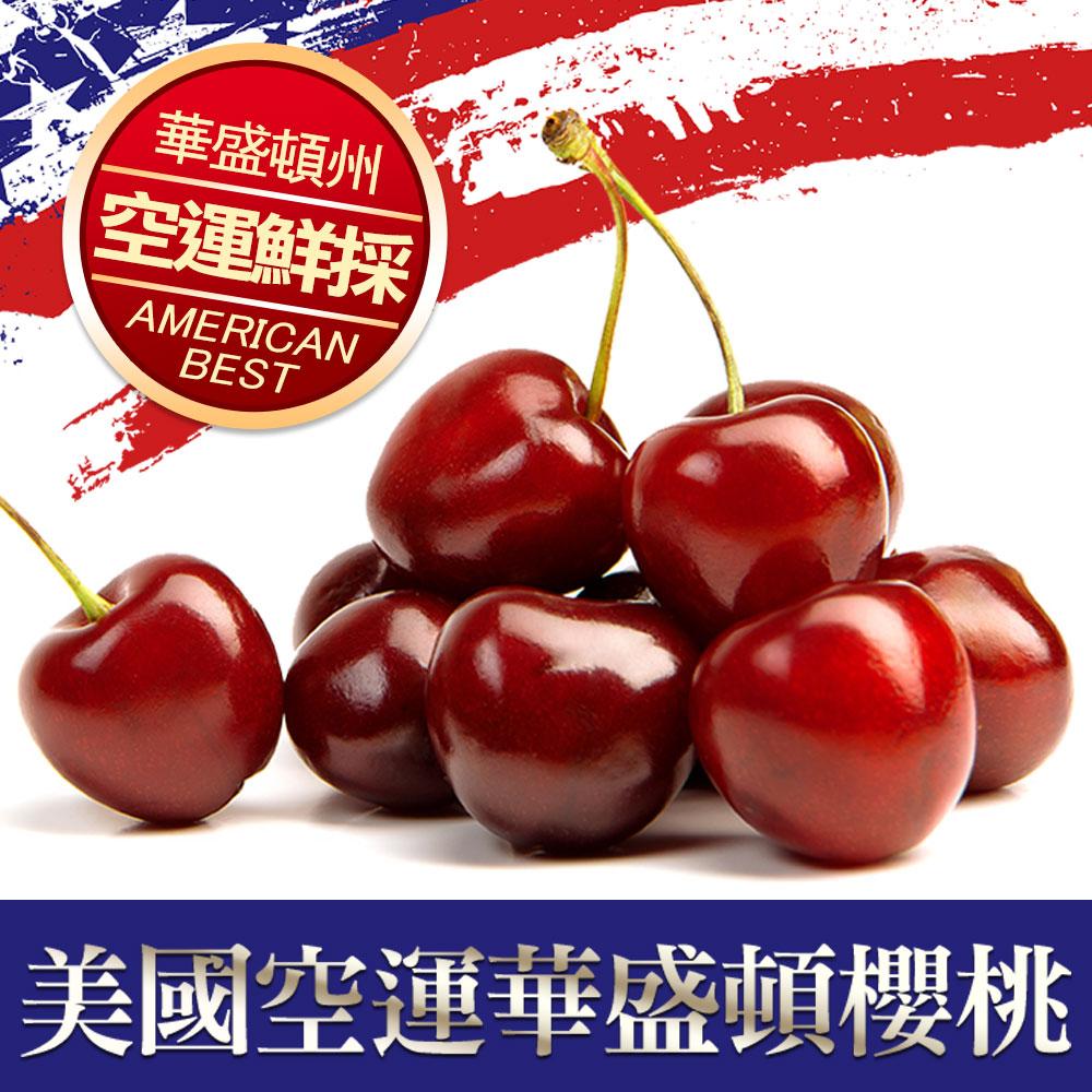 【愛上鮮果】美國空運9ROW華盛頓櫻桃3+1盒